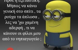 Minion-Despicable-me_4938277ec0caf709c2bb7a16cca2fe61