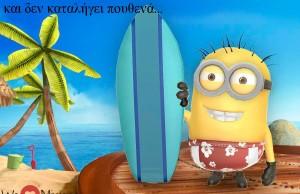 minionrush-summer